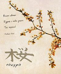 Сакура ( 978-5-17-045518-8, 978-5-271-17539-8 )