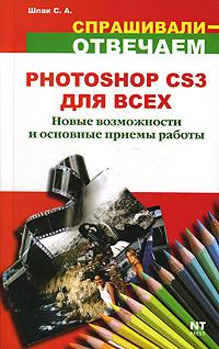 Photoshop CS3 для всех