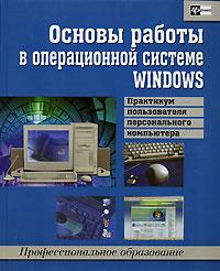 Основы работы в операционной системе Windows. Практикум пользователя персонального компьютера