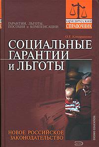 Социальные гарантии и льготы. Новое российское законодательство