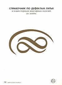 Справочник по дефектам литья и иным порокам ювелирных изделий из золота ( 5-902719-01-1 )
