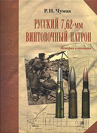 Русский 7,62-мм винтовочный патрон. История и эволюция. Р. Н. Чумак