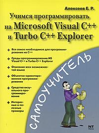 Учимся программировать на Microsoft Visual C++ и Turbo C++ Explorer