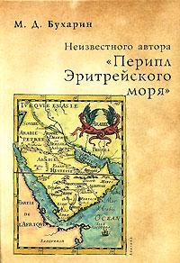 """Неизвестного автора """"Перипл Эритрейского моря"""""""