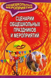 Сценарии общешкольных праздников и мероприятий ( 5-7057-0758-4 )