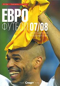 Еврофутбол 07/08. Европейский клубный футбольный сезон