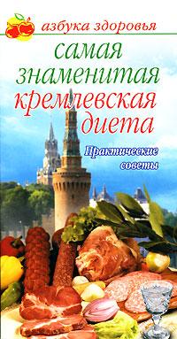Самая знаменитая кремлевская диета. Практические советы. Ольга Афанасьева
