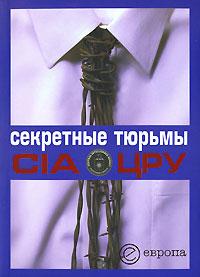 Секретные тюрьмы ЦРУ ( 978-5-9739-0130-1 )