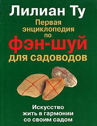 Первая энциклопедия по фэн-шуй для садоводов. Лилиана Ту