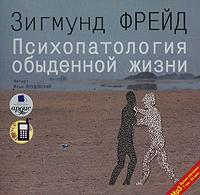 Психопатология обыденной жизни (аудиокнига MP3). Зигмунд Фрейд