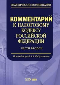 Комментарий к Налоговому Кодексу Российской Федерации, части второй