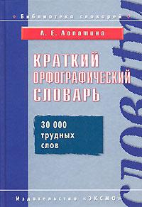 Краткий орфографический словарь
