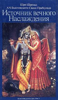 Книга Источник вечного Наслаждения: Краткое изложение Песни десятой Шримад-Бхагаватам