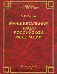 Муниципальное право Российской Федерации ( 5-94201-245-8 )