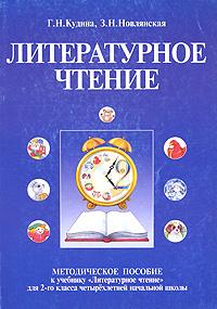 Литературное чтение. 2 класс. Методическое пособие ( 5-329-00433-0 )
