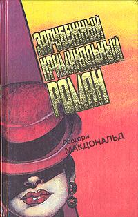 Зарубежный криминальный роман. Выпуск 16
