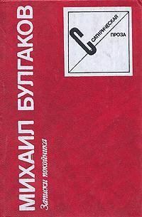 Книга Записки покойника