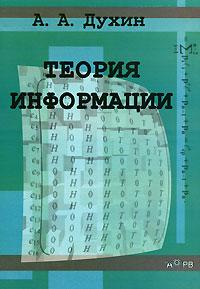 Теория информации ( 978-5-85438-168-0 )