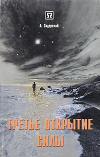 Третье открытие Силы. А. Сидерский