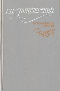 Zakazat.ru: Исторические романы. Г. П. Данилевский