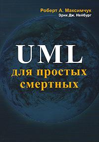 UML для простых смертных. Роберт А. Максимчук, Эрик Дж. Нейбург