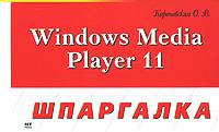 Windows Media Player 11 ( 978-5-477-00658-8 )