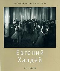 Евгений Халдей ( 978-5-9794-0071-6 )