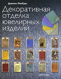 Декоративная отделка ювелирных изделий ( 978-5-9561-0276-3, 978-5-4449-0057-4 )