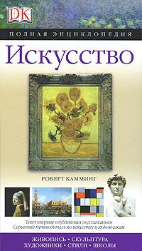 Книга Искусство. Полная энциклопедия