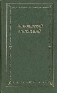 Иннокентий Анненский. Стихотворения и трагедии