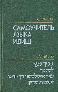 Книга Самоучитель языка идиш