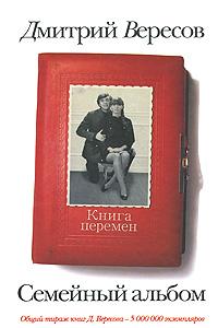 Книга перемен. Дмитрий Вересов