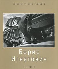 Борис Игнатович ( 978-5-9561-0271-8 )