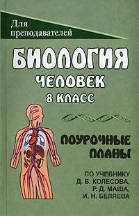 Биология. Человек. 8 класс. Поурочные планы ( 5-7057-0656-1 )
