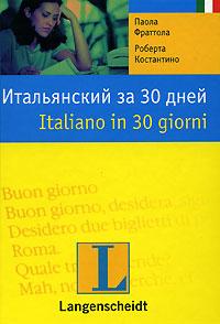 Книга Итальянский за 30 дней