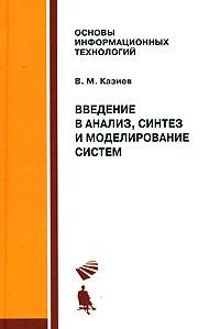 Введение в анализ, синтез и моделирование систем. В. М. Казиев