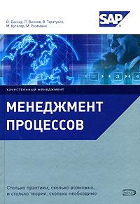 Книга Менеджмент процессов
