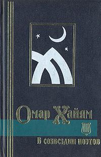 Омар Хайям в созвездии поэтов: Антология восточной лирики