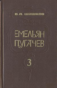 Емельян Пугачев. В трех книгах. Книга 3