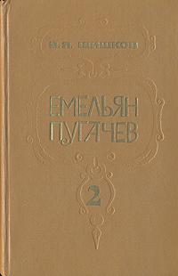 Емельян Пугачев. В трех книгах. Книга 2