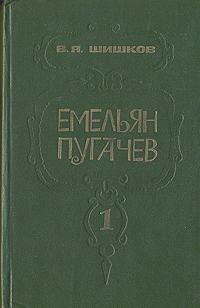 Емельян Пугачев. В трех книгах. Книга 1