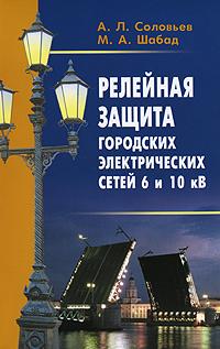 Релейная защита городских электрических сетей 6 и 10 кВ ( 978-5-7325-0377-7 )