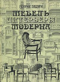 Мебель и интерьеры Модерна. Генрих Гацура