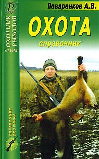 Охота. Справочник ( 5-93369-230-1 )