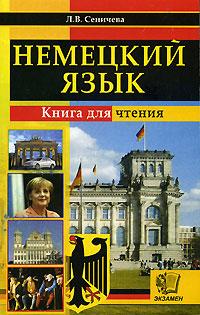 Книга для чтения в немецком языке 8 класс
