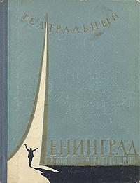 Театральный Ленинград