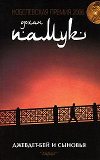 Книга Джевдет-бей и сыновья
