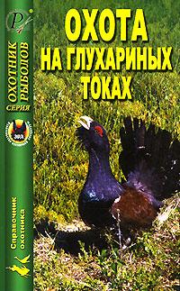 Охота на глухариных токах ( 5-87624-042-7 )