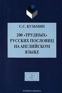 """200 """"трудных"""" русских пословиц на английском языке"""