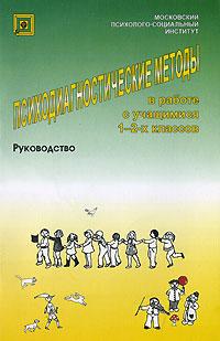 Психодиагностические методы в работе с учащимися 1-2-х классов. Руководство